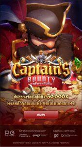 รีวิวCaptains Bounty